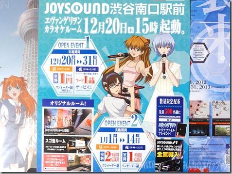 joy_eva_shibuya